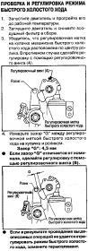 Название: 1619d1247460842-stupenka-pri-sbrose-gaza-kak-izbavitsya-regulirovka-bystrogo-holostogo-hoda.jpg Просмотров: 5270  Размер: 10.8 Кб