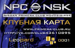 PRIMERA CLUB - Новосибирск-.jpg