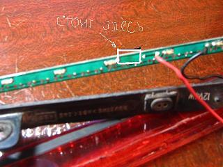 Задний светодиодный стоп-сигнал-img_0206.jpg