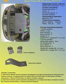 Защита картера-01401.jpg