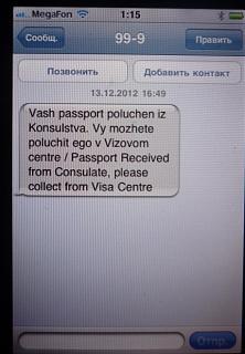 КЛУБНЫЙ НОВЫЙ ГОД В ФИНЛЯНДИИ 2013!!!-fin-sms.jpg