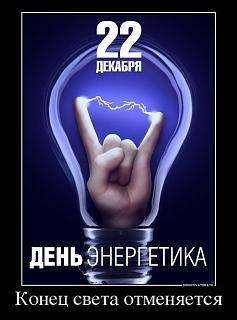 С днем энергетика!!!-large.jpg