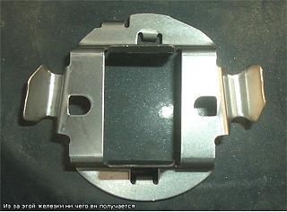 Где найти пластину крепления лампы H7?-37ca2768f4fa.jpg
