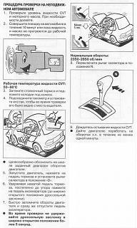 Вариатор: вопросы и проблемы-manual_p12-289.jpg