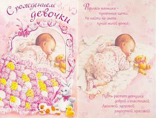 Поздравляем garik 64  с рождением дочери!!!-.jpg