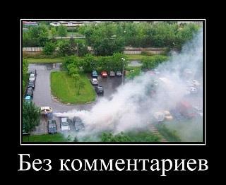 Дым на холодную-a524637b0ae83642efef643c4d4fc7c2c95c65de_1.jpg