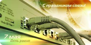 С Днём работников связи!-8701665_0s474_1304772820.jpg