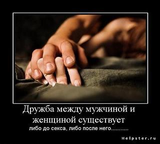Дружба между М и Ж-832115.jpg