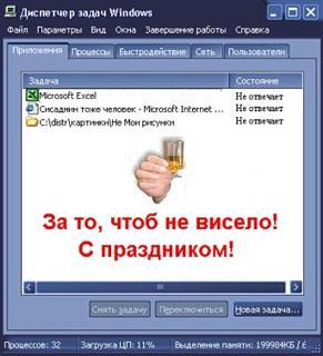 С днем Сисадмина!!!-ziznnogqf0w.jpg