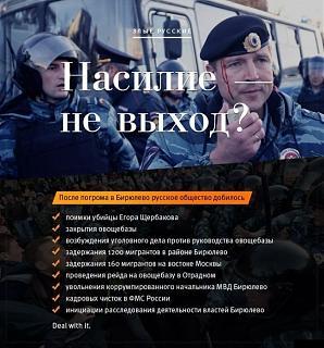 События в Бирюлево Западное-hygbnhgfr.jpg