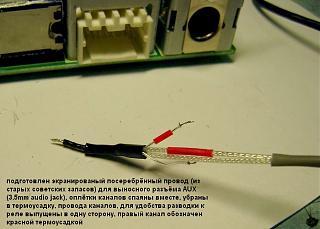 Организация линейного входа в штатную голову CY-100 (PN-2419F)-13.jpg