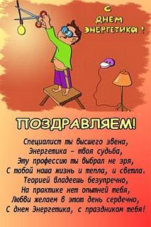 С днем энергетика!!!-ac0fbc4s-960.jpg