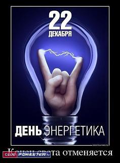 С днем энергетика!!!-.jpg