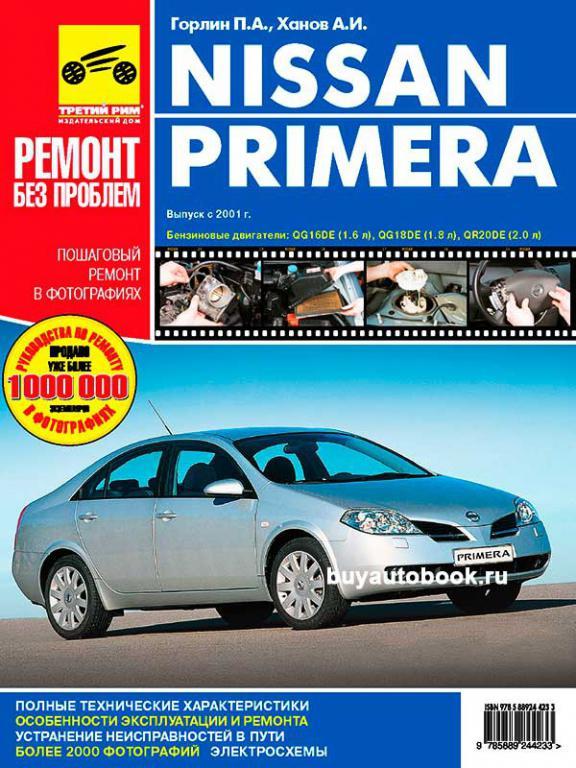 Nissan Primera P12 (мануал