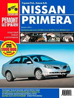 Сервисное руководство на Nissan Primera P12 (мануал англ + книга на рус)-remont-nissan-primera-2001g-600x800.jpg