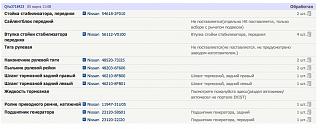 Первый ремонт после покупки.-snimok-ekrana-2014-03-08-v-18.10.10.png