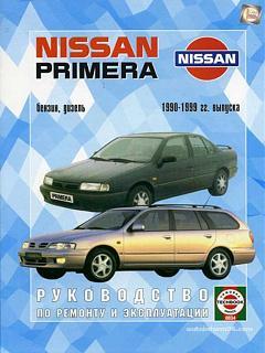 Руководство по ремонту и обслуживанию Nissan Primera P11 (мануал англ   книга на рус)-_vyr_1491kniga-nissan-primera-1999-chig