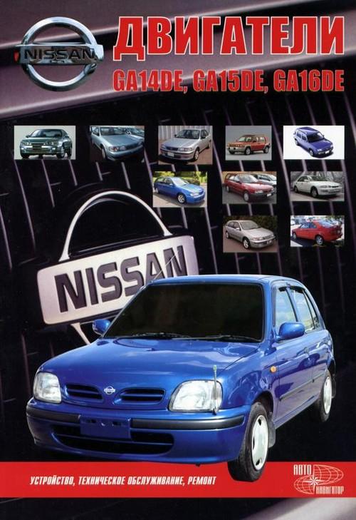 Nissan Primera P11. Руководство По Ремонту И Эксплуатации - фото 11