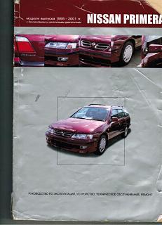 Руководство по ремонту и обслуживанию Nissan Primera P11 (мануал англ   книга на рус)-11889d1289476785-chistka-drosselnoi