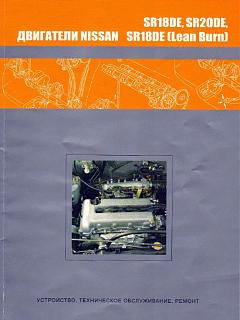 Двигатели SR20DE, SR18DE (рус)-cdfad8fcbff0.jpg