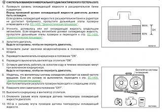 Принцип работы  вентиляторов охлаждения Р12-bezymyannyi.jpg