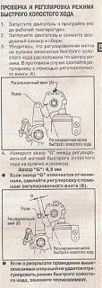 Проблема с холостым ходом SR20Di-bezymyannyi.jpg