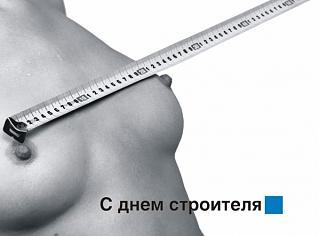 С днем строителя!-stroit_4.jpg