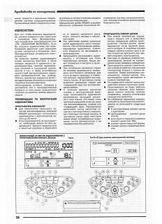 как включить звук на магнитоле Nissan Primera 2005??-manual_p12-38.jpg