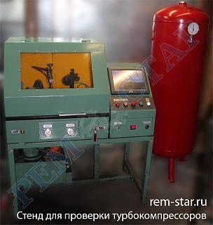 [МСК] - REM-STAR.RU ремонт рулевых реек, стартеров, генераторов, турбин. Скидка 10%-stend-turbiny.jpg