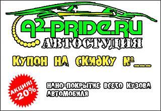 A2-PRIDE - полировка, стекла, винил, звук, шумоизоляция, НАНО... скидка 15%-nano-kuzova.jpg