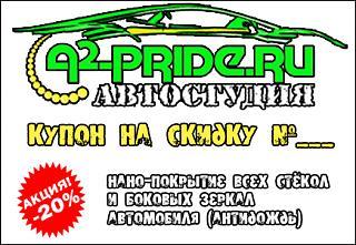A2-PRIDE - полировка, стекла, винил, звук, шумоизоляция, НАНО... скидка 15%-nano-stekol.jpg