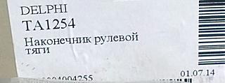 ТЕЧЁТ РУЛЕВАЯ РЕЙКА-nakonechnik.jpg
