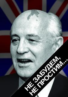 Медали за победу над СССР-gorbachev1.jpg