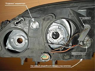Плохо светят фары Р12-fara.jpg