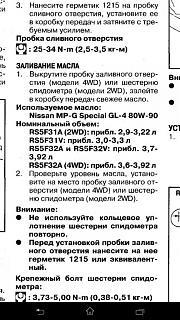 Проблемы и вопросы по маслу КПП. Замена масла-screenshot_2014-12-06-15-21-21.jpg