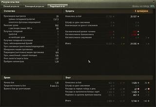 Кто играет World of Tank? - Часть 3-shot_033_1.jpg