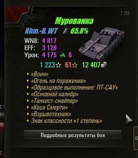 Кто играет World of Tank? - Часть 3-shot_001_.jpg
