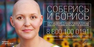 Жизнь с онкологией-onko_banner_6x3_preview.jpg