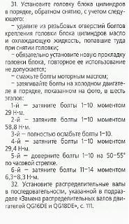 Постепенная замена цепи ГРМ-dovorachivanie-boltov.jpg
