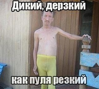 Бросаем КУРИТЬ-1347383651_dikiy-derzkiy.jpg