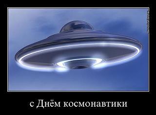 С ДНЕМ КОСМОНАВТИКИ!-1204.jpg