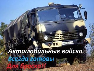 С Днем Автомобильных Войск-swpbfsk6oqw.jpg