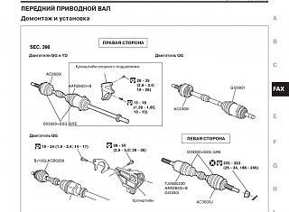 Помогите определить тип промежуточного опорного подшипника правого привода Р12, МКПП-pravyi-perednii-privodnoi-val.jpg