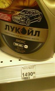 Моторное масло, какое заливаем?-luk.jpg