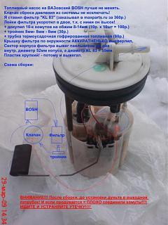 P12  топливный фильтр и бензонасос-dsc00405-.jpg