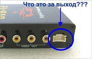 Разборка торпеды и установка DVD Снятие блокировки видеовхода с монитора Primera P12-0125580.jpg