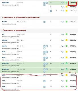 Маркировка и аналоги запчастей-bez-nazvaniya.jpg