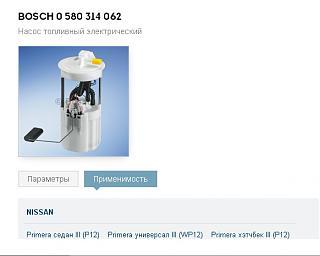 P12  топливный фильтр и бензонасос-062.jpg