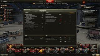 Кто играет World of Tank? - Часть 3-shot_006.jpg