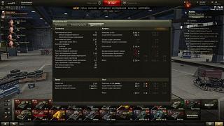 Кто играет World of Tank? - Часть 3-shot_009.jpg